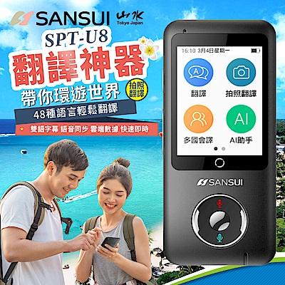 SANSUI 山水 AI雙向拍照口譯機(SPT-U8)