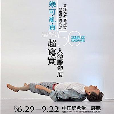 (國立中正紀念堂)幾可亂真 超寫實人體雕塑展門票1張