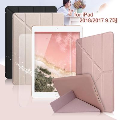 AISURE  iPad 9.7吋 2018/2017 星光Y折可立保護套+玻璃貼