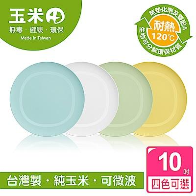 【玉米田】10吋無邊圓盤-4色可選