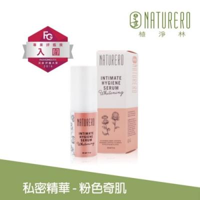 Naturero植淨林 粉色奇肌私密精華 30ml
