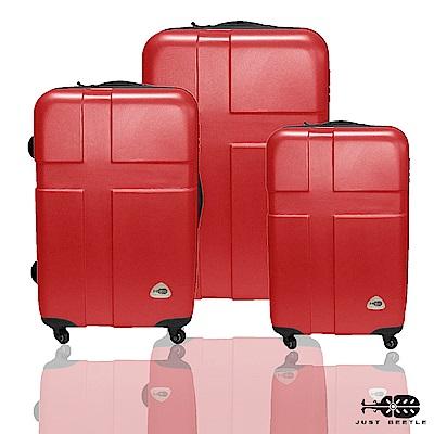 Just Beetle 愛琴海系列經典三件組28吋24吋20吋 輕硬殼旅行箱行李箱-艷紅