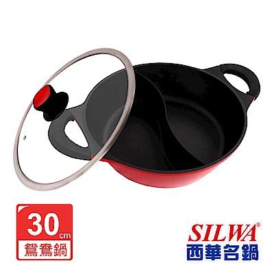 SILWA西華 鴻運鑄造鴛鴦火鍋30cm