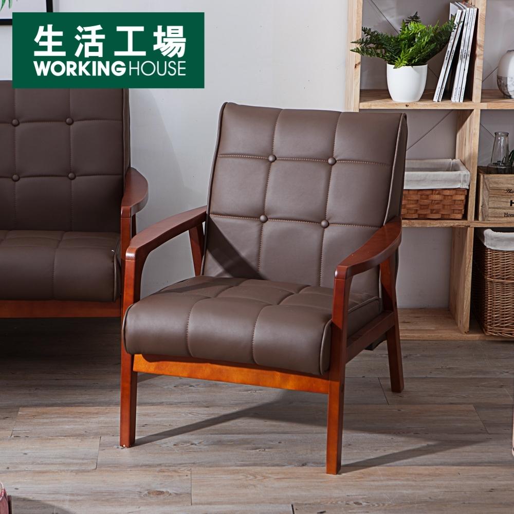 【週年慶↗全館8折起-生活工場】日式和風Ⅱ貓抓皮單人座沙發