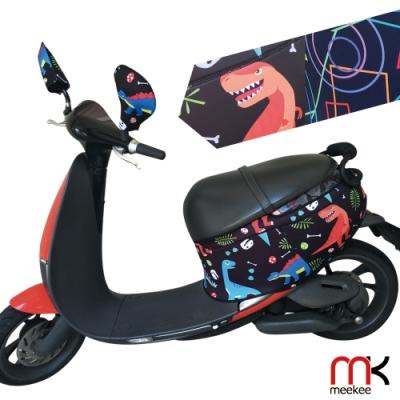meekee Gogoro1 專用車身防刮保護車套/車罩 (含後照鏡套及收納袋)