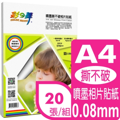 彩之舞 0.08mm A4 噴墨撕不破相片貼紙HY-B48*2包