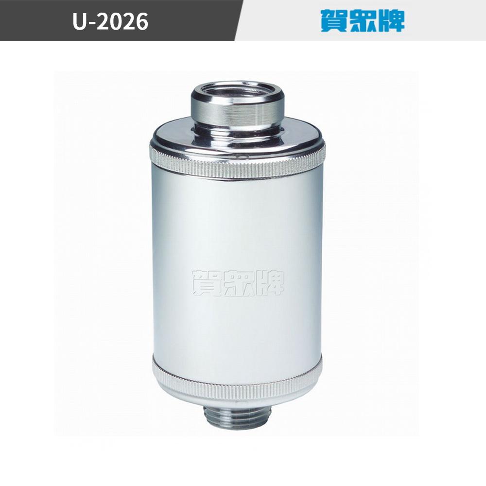 賀眾牌奈米除氯活水器 沐浴用U-2026