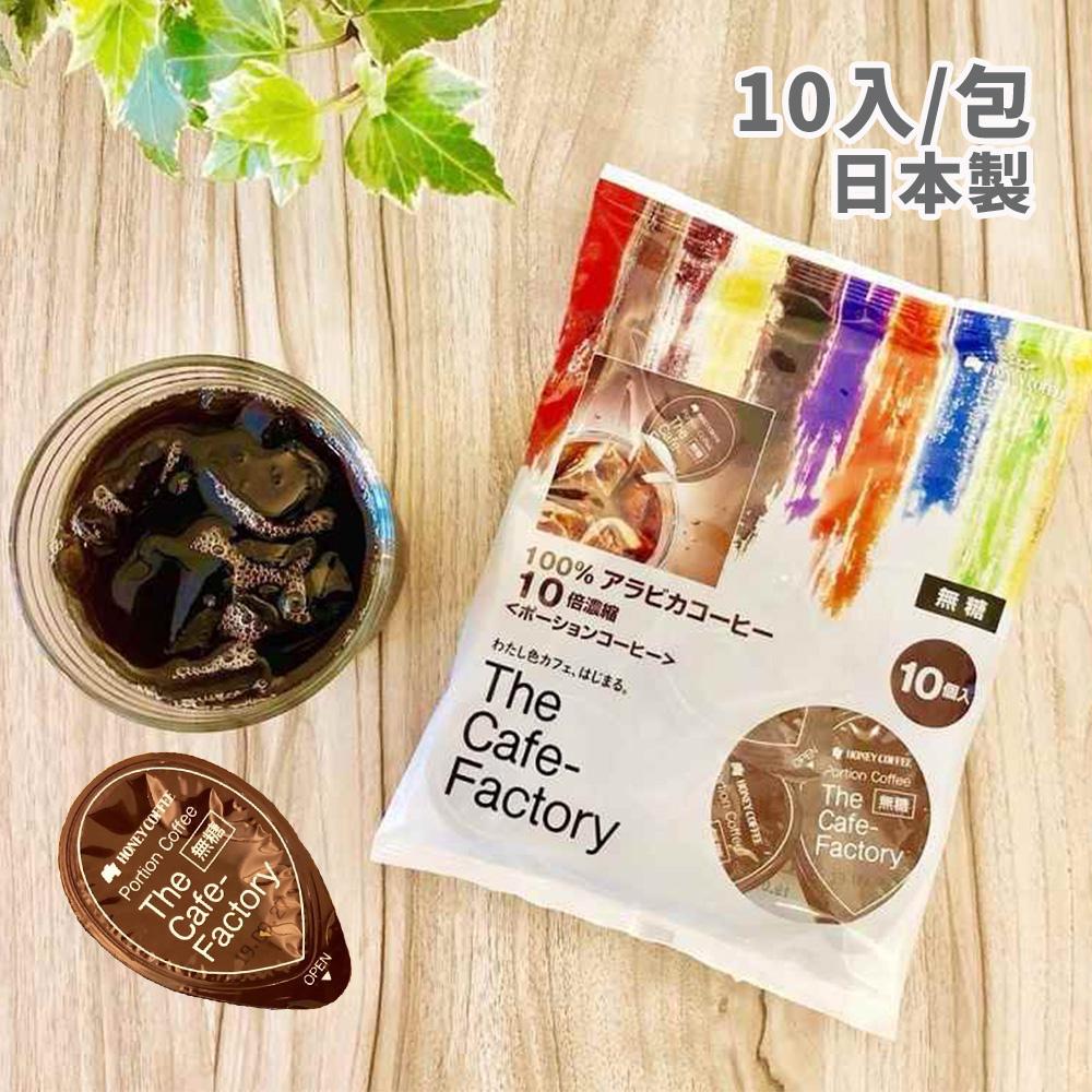 日本Honey Coffee 純天然濃縮咖啡球10入