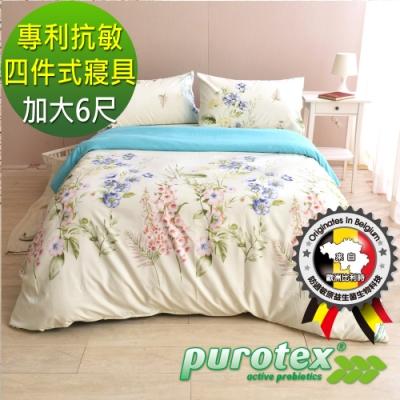 比利時Purotex-益生菌專利抗敏四件式被套床包組-加大6尺(初夏)