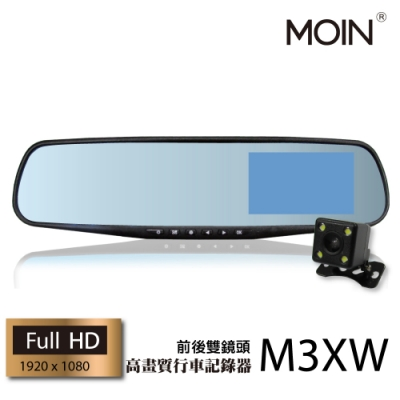 【MOIN】M3XW 1080P前後雙鏡頭3.5吋後照鏡行車紀錄器