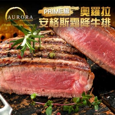 顧三頓-奧羅拉黑牛PRIME級霜降牛排x8片(每片120g±10%)