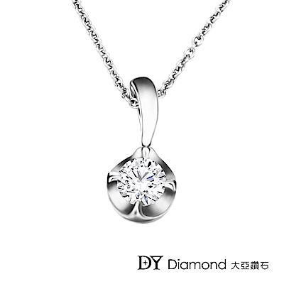 DY Diamond 大亞鑽石 18K金 0.30克拉 D/VS1 時尚經典鑽墜