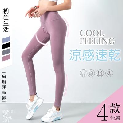 初色生活  涼感速乾瑜珈運動褲-共4款-(M-XL可選)