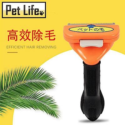 Pet Life 寵物專用除毛刷/貓狗去毛刷