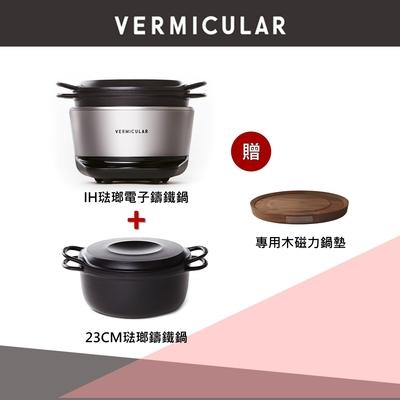 【少量現貨到】Vermicular日本原裝IH琺瑯電子鑄鐵鍋(飛魚銀)+琺瑯鑄鐵鍋23CM(碳黑)