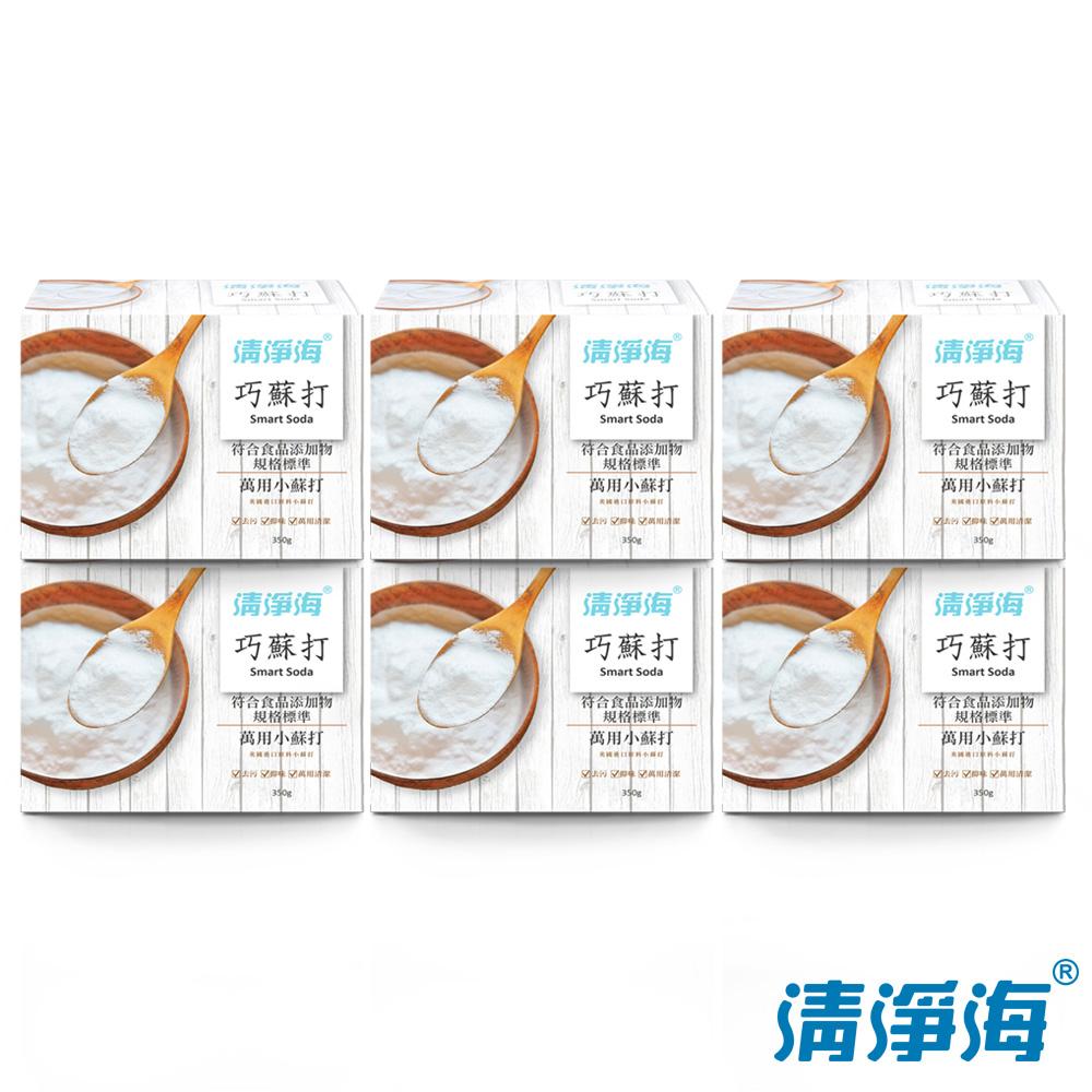 清淨海 巧蘇打-食品等級小蘇打 350g(箱購6入組)