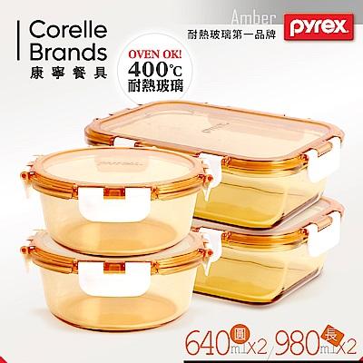 美國康寧 Pyrex 透明玻璃保鮮盒4件組(AMBS0405)