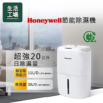 【生活工場】Honeywell11L2級高效清淨除濕機CF0.5BD20TT