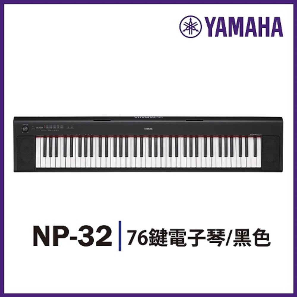 『YAMAHA山葉』NP-32 76鍵寬音域攜帶式電子琴 / 贈琴袋 / 黑色 公司貨保固