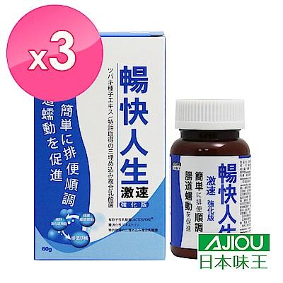 日本味王 暢快人生激速加強版(60g/瓶)x3盒