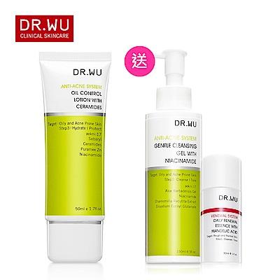 DR.WU 超級抗痘組
