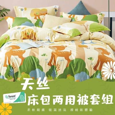 (618限定 挑戰市場最低) 頂級天絲鋪棉兩用被床包組-雙人/加大