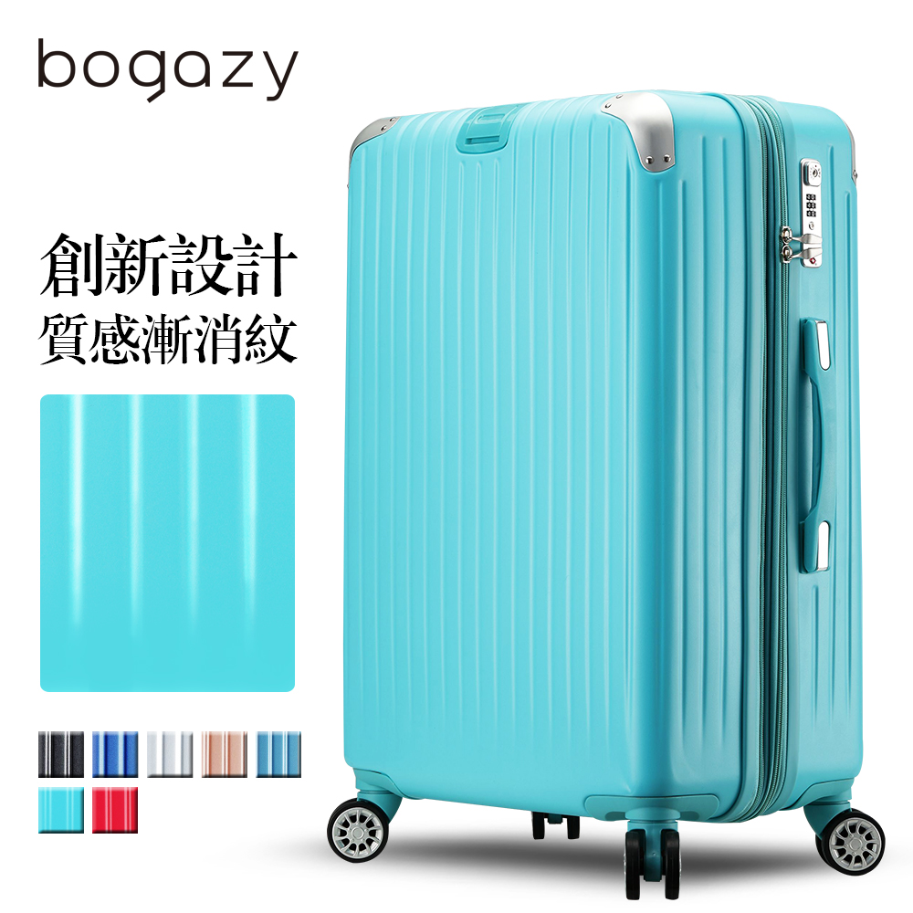 Bogazy 雪之奇蹟II 20吋PC可加大磨砂霧面行李箱(蒂芬藍)