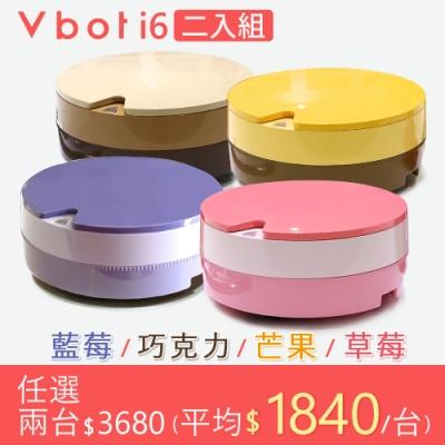 【超值2入組】Vbot 超級鋰電池迷你智慧型掃地機器人2合1  i6蛋糕機(顏色隨機)