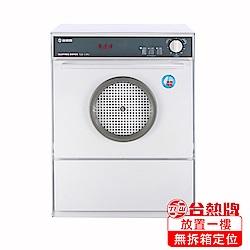 台熱牌萬里晴7公斤乾衣機TCD-7.0RJ(到1樓門口不拆箱)