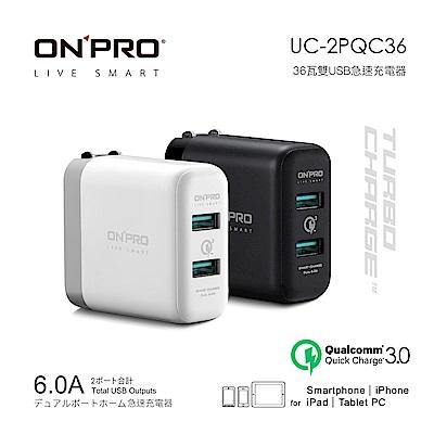 [時時樂] ONPRO UC-2PQC36 QC3.0 6A快充USB急速充電器