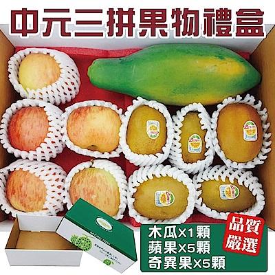 【天天果園】中元三拼禮盒-木瓜+蘋果+奇異果