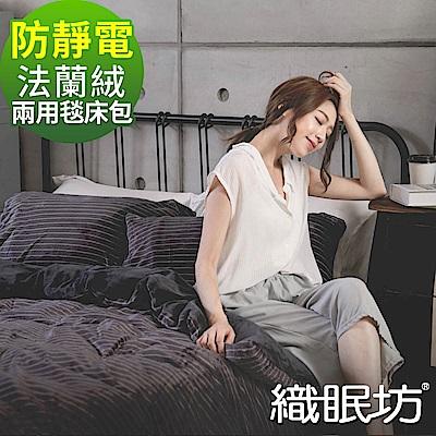 織眠坊 工業風法蘭絨加大兩用毯被床包組-格陵蘭風