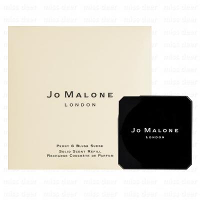 JO MALONE 牡丹與粉紅麂皮香膏(補充蕊心)2.5g