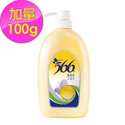 566 蛋黃素洗髮乳-800g+100g