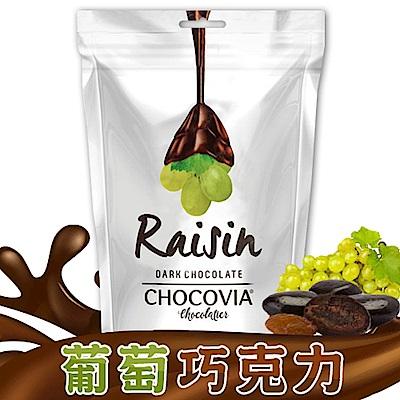 CHOCOVIA 葡萄巧克力(120g)