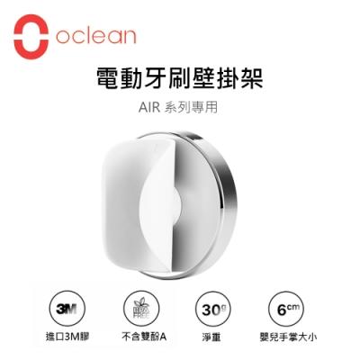 Oclean 歐可林 AIR旗艦版 音波電動牙刷 壁掛架