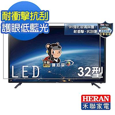 HERAN禾聯 32吋 HIHD 9H強化玻璃 LED液晶顯示器+視訊盒 HD-32GA2