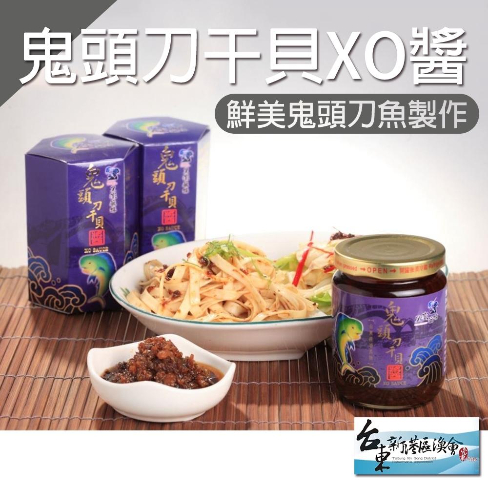 (任選) 新港漁會 鬼頭刀干貝XO醬 (220g / 罐)