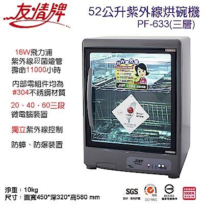 友情牌52公升紫外線烘碗機 PF-633