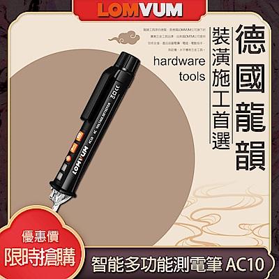【LOMVUM德國龍韻】智能多功能測電筆(AC10)