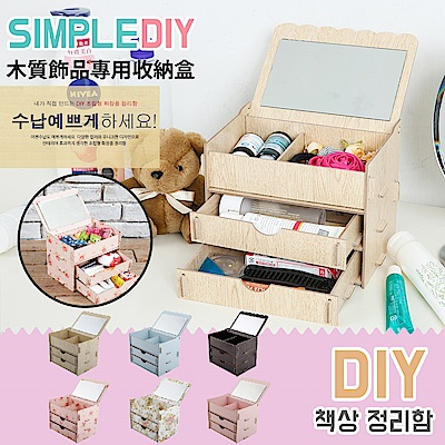 【FL生活+】DIY木質飾品專用收納盒(FL-067)