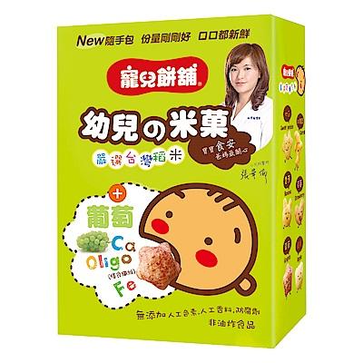 (即期)-【寵兒餅舖】幼兒米?-葡萄40g/ 箱(期限20190.1.1購買前請確認效期)