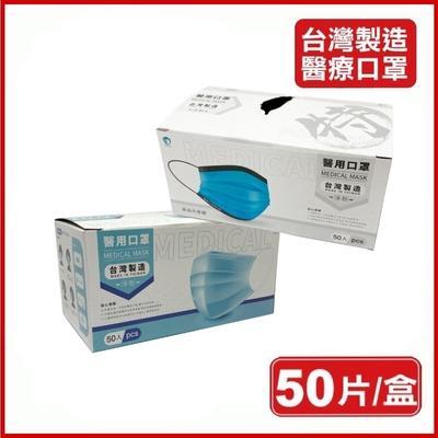 淨新 成人平面醫療用口罩(雙鋼印)-(50片/盒)x2盒