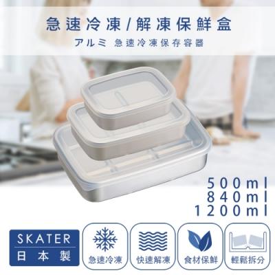 [日本製 SKATER] 急速解凍/冷凍保鮮盒(500+840+1200ml)