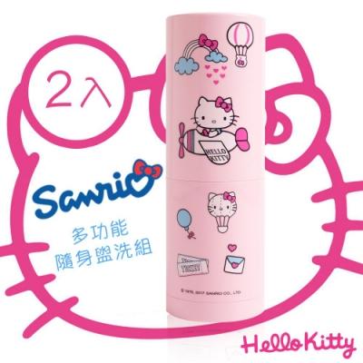 盥洗組 三麗鷗授權Hello Kitty多功能隨身盥洗組2入組-甜美粉 LOTUS