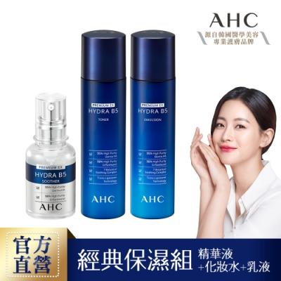 官方直營 AHC 瞬效淨膚B5微導 經典保濕組(精華液+化妝水+乳液)