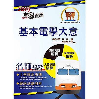 108年鐵路特考「金榜直達」【基本電學大意】(最新版本,獨家收錄臺鐵管理局營運人員試題與準