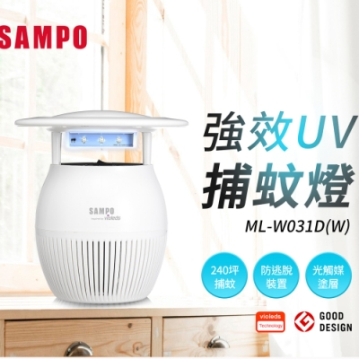 SAMPO聲寶強效UV捕蚊燈 ML-W031D(W)