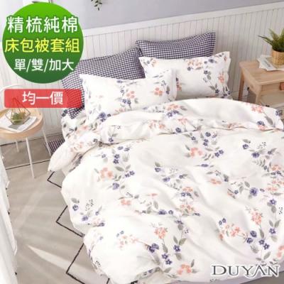(限時下殺)DUYAN竹漾-100%精梳純棉-單/雙/大均價 床包被套組-台灣製