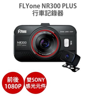 FLYone NR300 PLUS 前後雙鏡版雙Sony感光元件行車記錄器-急速配